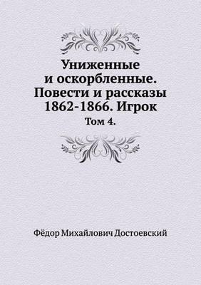 Unizhennye i oskorblennye. Povesti i rasskazy 1862-1866. Igrok