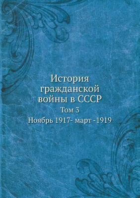 Istoriya grazhdanskoj vojny v SSSR