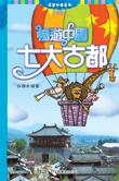 暢遊中國七大古都─認識中國系列