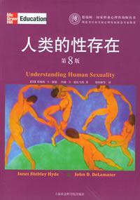人类的性存在