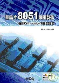 單晶片8051專題製作