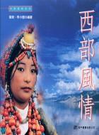 西部風情─中華風物系列