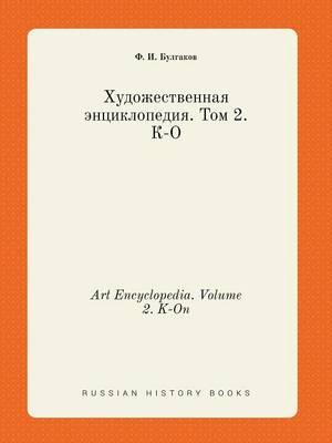 Art Encyclopedia. Volume 2. K-On