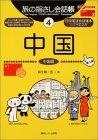旅の指さし会話帳〈4〉中国
