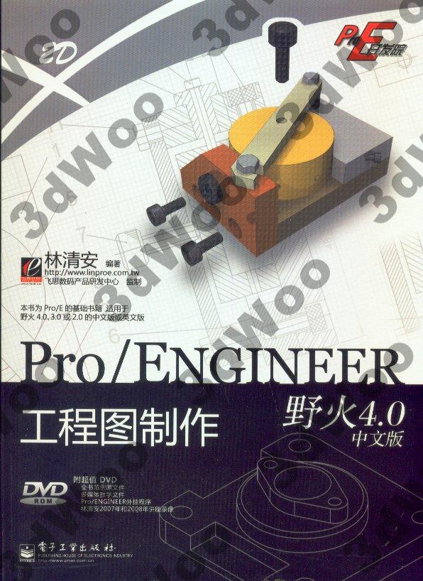 Pro/ENGINEER野火4.0中文版 工程图制作