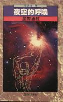 夜空的呼喚--星際通航