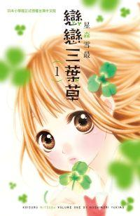 戀戀三葉草 1