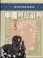 中國典故辭典