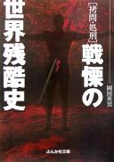 「拷問・処刑」戦慄の世界残酷史