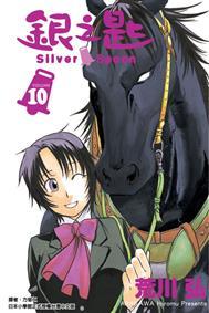 銀之匙 10
