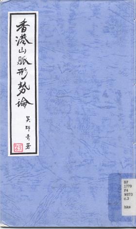 香港山脈形勢論