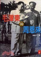 毛澤東與周恩來