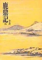 鹿鼎記(全五冊)
