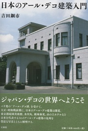 日本のアール・デコ建築入門