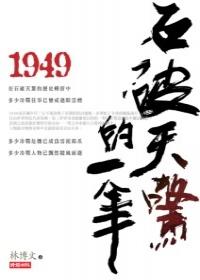 1949石破天驚的一年