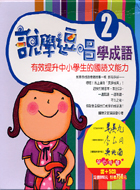 說學逗唱學成語(2)