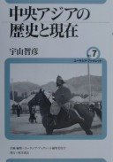 中央アジアの歴史と現在