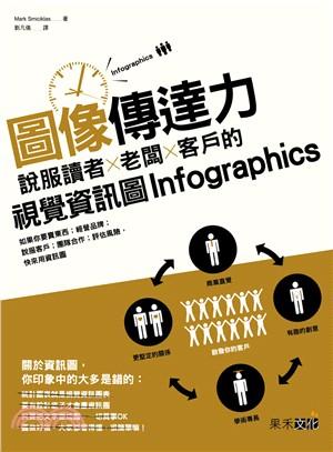 圖像傳達力:說服讀者×老闆×客戶的視覺資訊圖Infographics