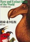 世界大博物図鑑別巻1 絶滅・希少鳥類