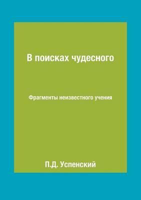 V Poiskah Chudesnogo Fragmenty Neizvestnogo Ucheniya