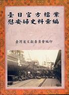 台日官方檔案慰安婦史料彙編