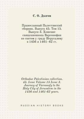 Orthodox Palestinian Collection. 45. Issue Volume 15 Issue 3. Journey of Varsonofy to the Holy City of Jerusalem in the 1456 and 1461-62 Years.