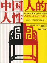 中国人的人性