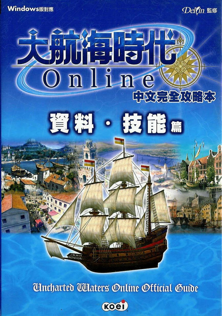 大航海時代 Online 中文完全攻略本 資料‧技能篇