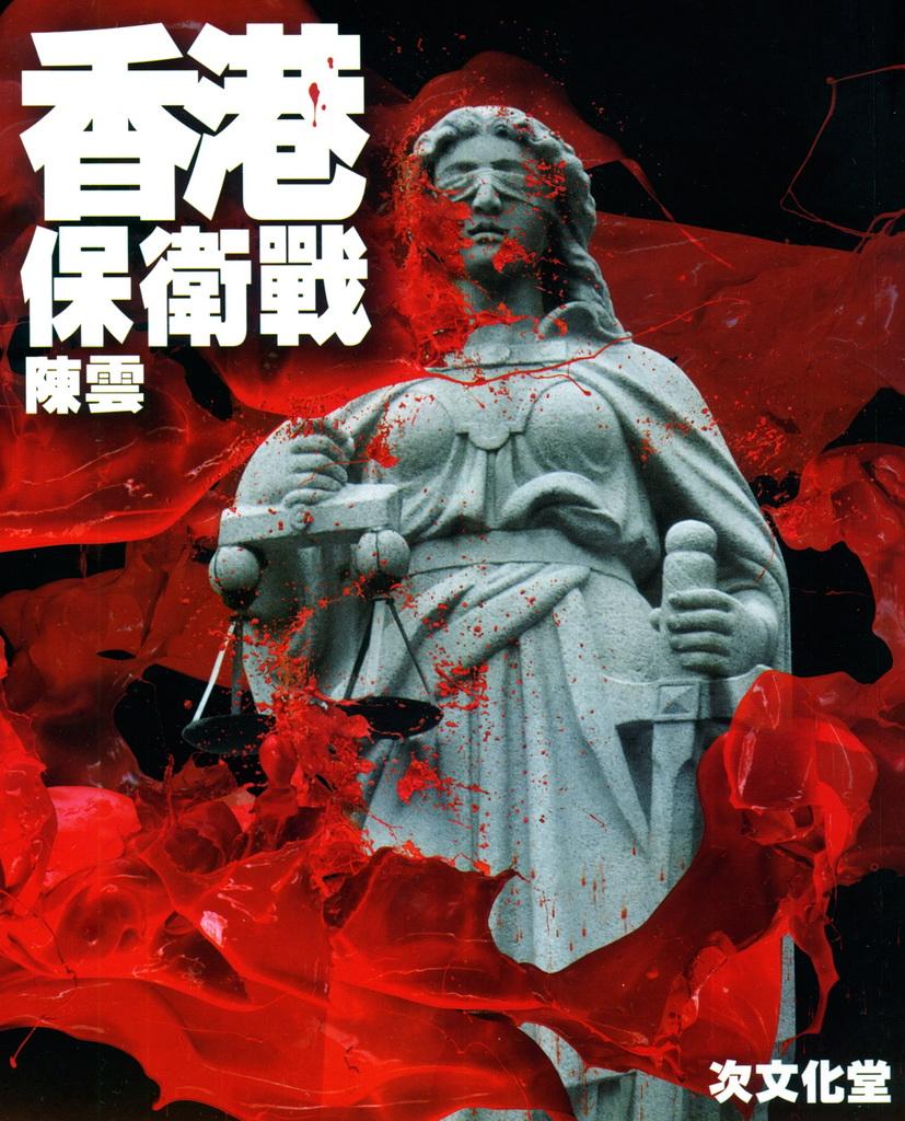 香港保衛戰