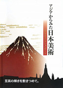 アジアからみた日本美術