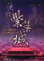 流放紫禁城