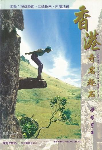 香港奇岩趣石