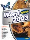 看圖例學Word 2003