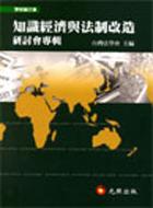 知識經濟與法制改造研討會專輯
