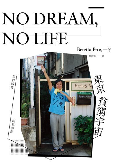 NO DREAM,NO LIFE:東京貧窮宇宙