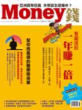 Money 錢 2010/11