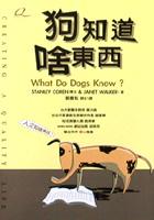 狗知道啥東西