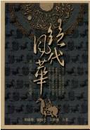 Jue dai feng hua
