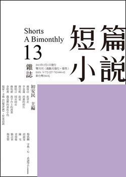 短篇小說 13