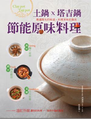 土鍋×塔吉鍋 節能原味料理
