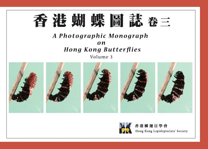 香港蝴蝶圖誌 卷三