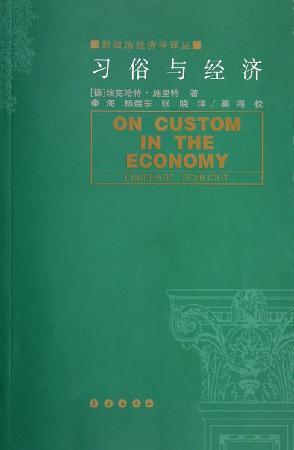 习俗与经济
