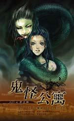 鬼怪公寓 04 女王蛇