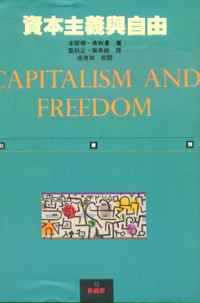 資本主義與自由