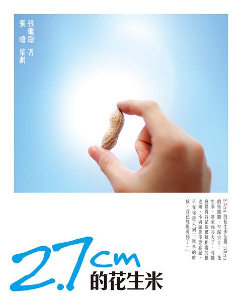 2.7cm的花生米