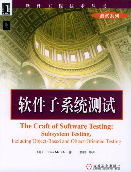 软件子系统测试