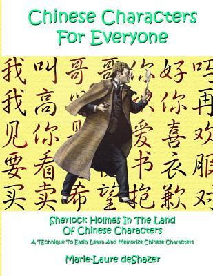Chinese Characters for Everyone