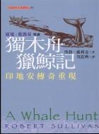 獨木舟獵鯨記
