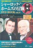 シャーロック・ホームズの冒険DVD BOOK vol.13