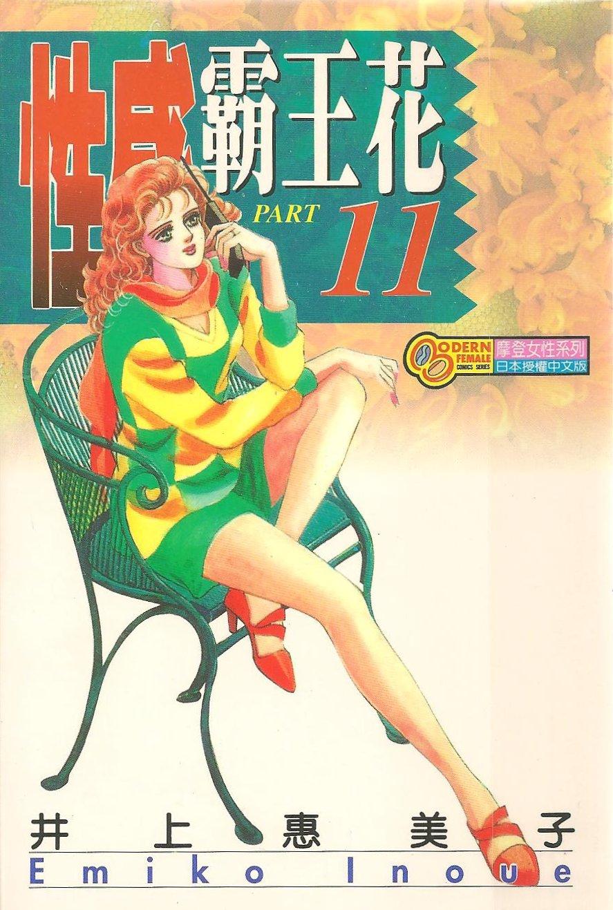 性感霸王花 11